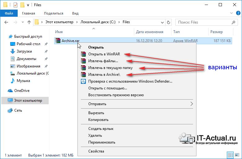 Пункты приложения WinRar в контекстном меню Windows