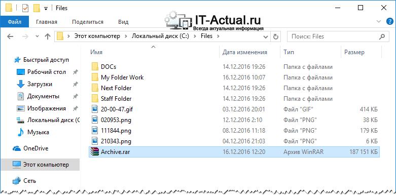 Распаковка архива с использованием команды «Извлечь в текущую папку»