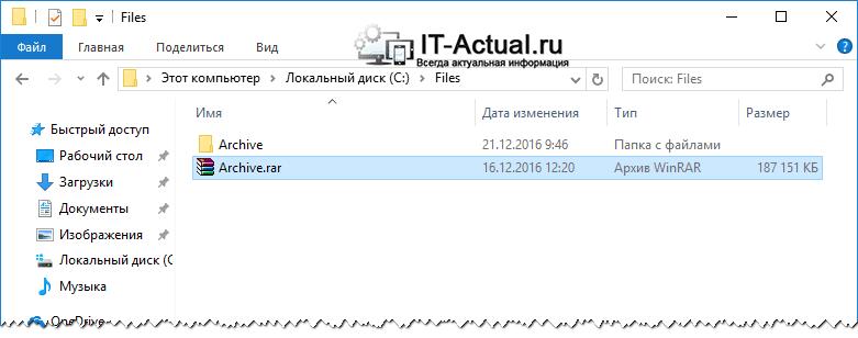 Распаковка архива с использованием команды «Извлечь в <имя архива>»
