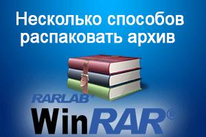 Инструкция: несколько способов распаковать архив в WinRar