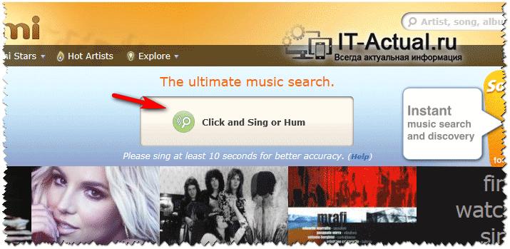 Кнопка «Click and Song or Hum» на сервисе распознавания аудио Midomi