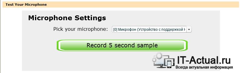 Проверка микрофона на сервисе Midomi