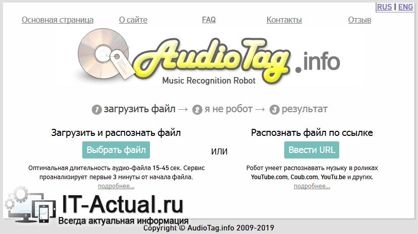 Загрузка аудиофайла для анализа на сервис AudioTag