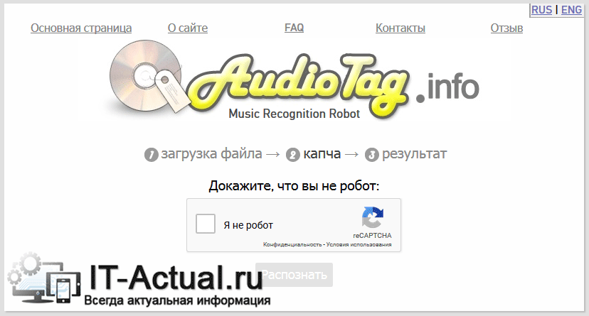 Запрос капчи для продолжения анализа аудиофайла на сервисе AudioTag