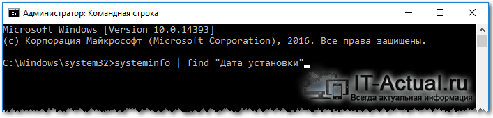 Команда, показывающая дату установки Windows