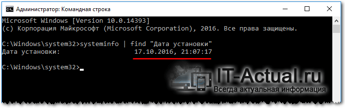 Демонстрация даты установки Windows