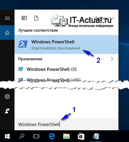 Вызов окна Windows PowerShell