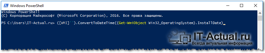 Команда Windows PowerShell, показывающая дату установки Windows
