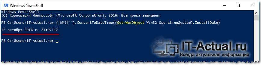Демонстрация в Windows PowerShell даты установки Windows