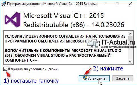 Процесс установки Microsoft Visual C++ Runtime Libray в систему