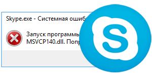 Skype: ошибка MSVCP140.dll, VCRUNTIME140.dll – как исправить