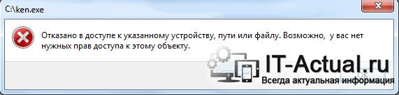 Отказано в доступе к указанному устройству, пути или файлу – что за ошибка, как исправить