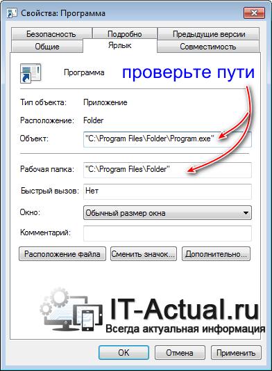 Окно свойств ярлыка в Windows