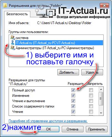 Назначаем полный доступ к файлу или папке