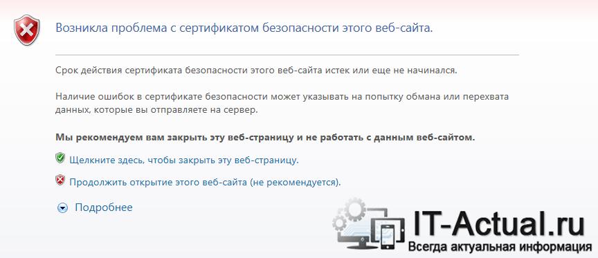 Окно с возникшей проблемой с сертификатом в браузере