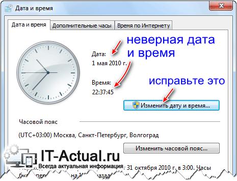 Проверьте корректность установленного на компьютере времени и даты