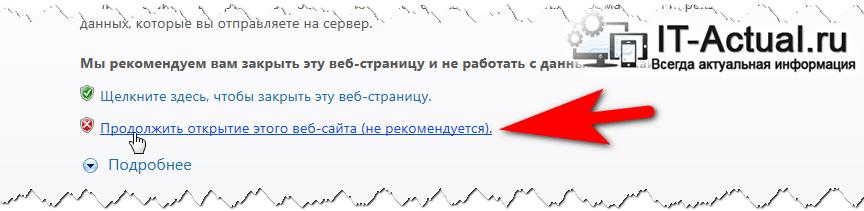 Пропускаем ошибку с сертификатом, дабы продолжить открытие и просмотр сайта
