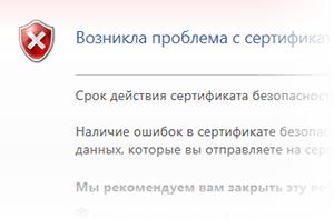 (Решено) Возникла проблема с сертификатом безопасности этого веб-сайта – что за ошибка, как исправить