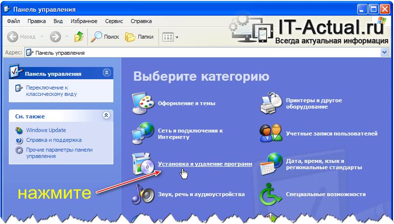 Вызов окна, в котором осуществляется установка и удаление программ и обновлений