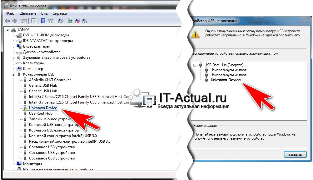 (Решено) Unknown Device (Неизвестное устройство) – что это такое, как исправить