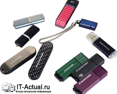 Различные USB Flash диски