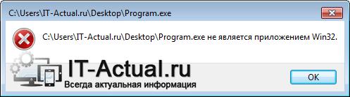 Окно с сообщением об ошибке «Не является приложением Win32» в Windows