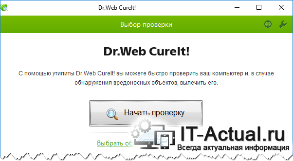 Основное окно портативного антивирусного сканера Dr.Web CureIt!
