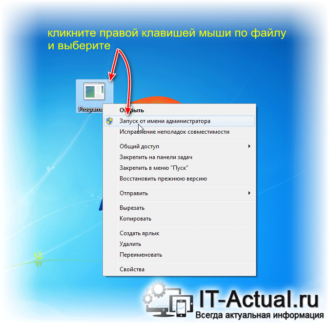 Инструкция по запуску в Windows файла от имени администратора