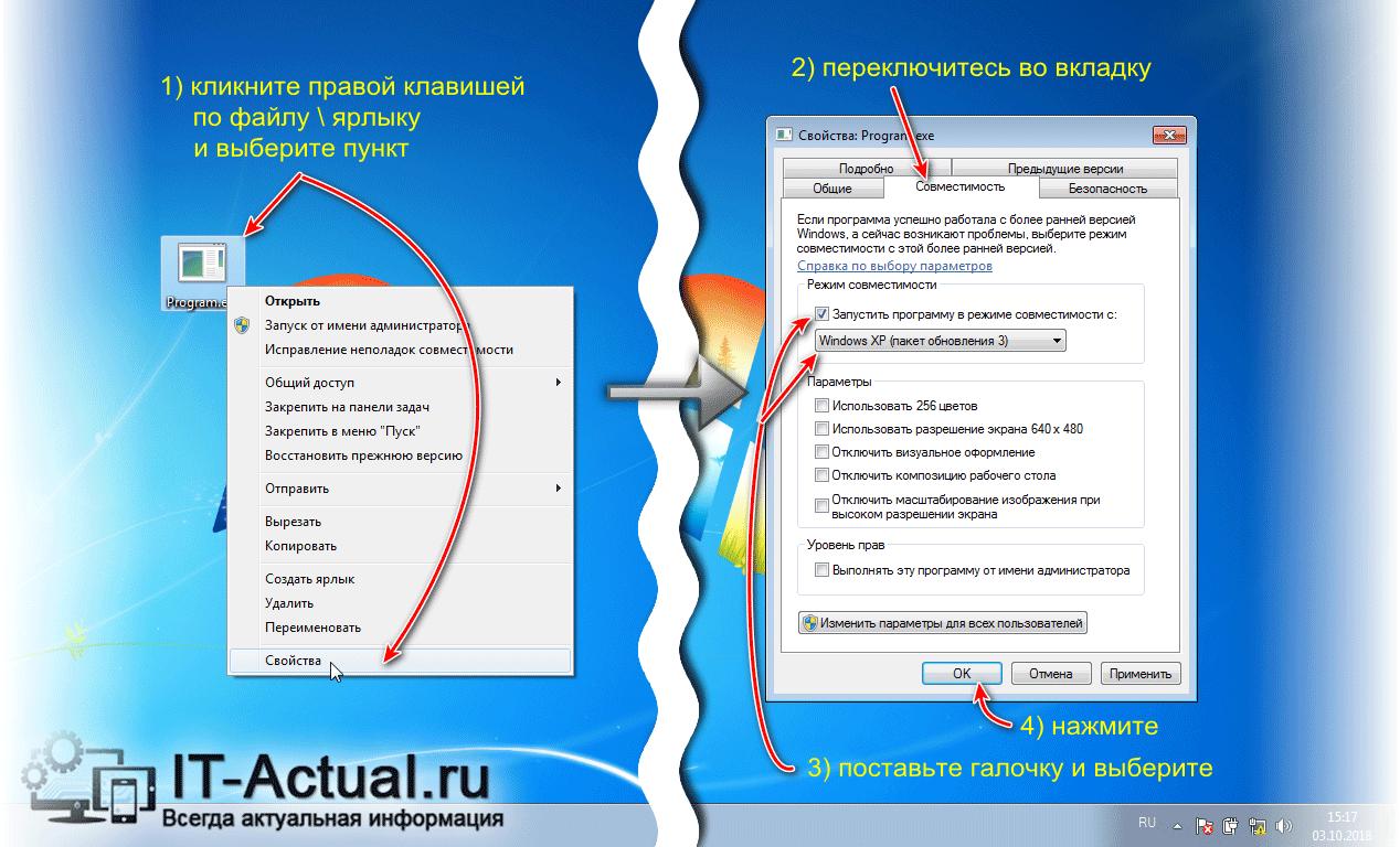 Запуск файла в режиме совместимости с более ранней версией Windows