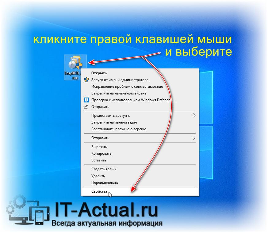 Скачанный файл не запускается в Windows 10 – почему, как исправить