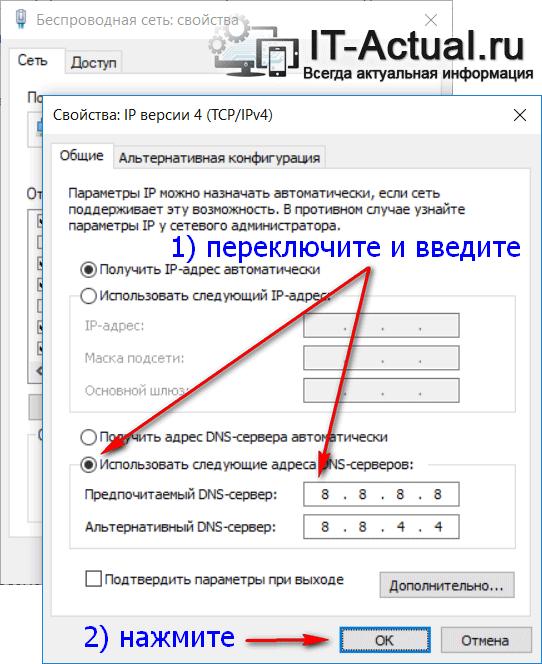 Вводим альтернативные DNS адреса