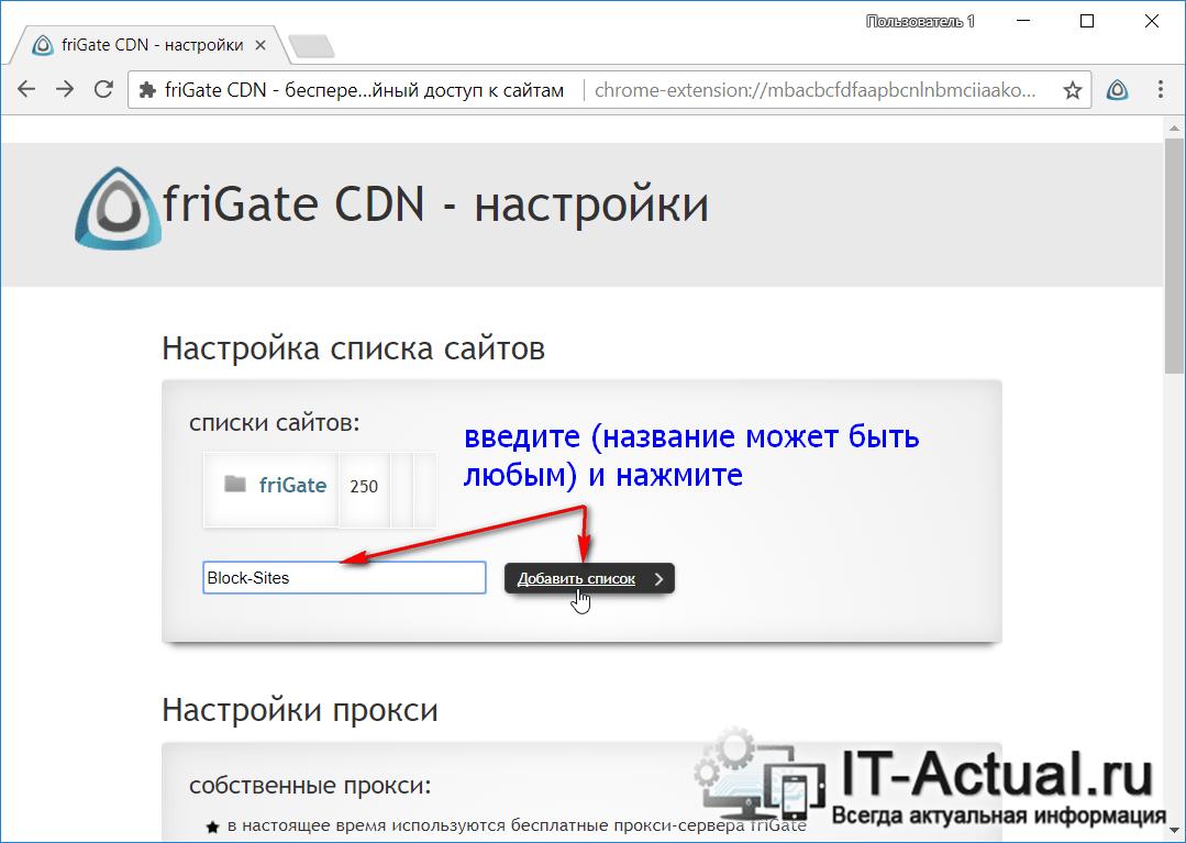 Настройки friGate - создаём список сайтов