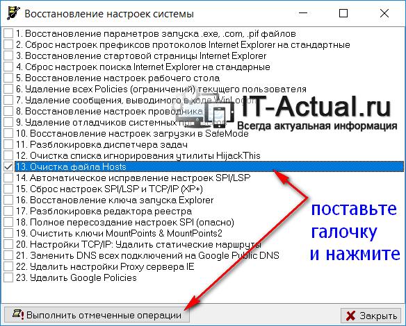 Антивирусный сканер AVZ: очистка Hosts файла