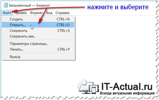 Открытие файла в Блокнот-е