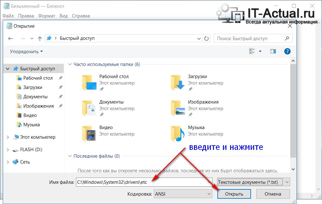 Открытие папки, где находится Hosts файл