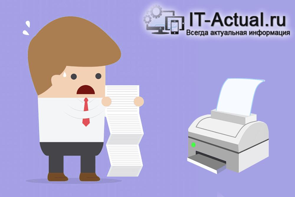 С принтером возникли проблемы, он не работает должным образом