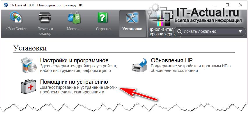 Сервисное программное обеспечение принтера