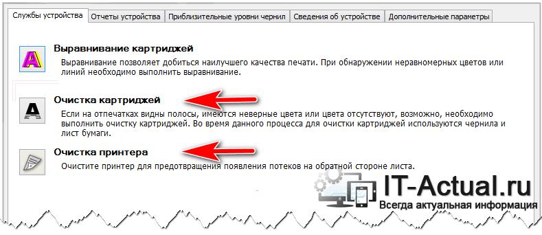 Прочистка картриджа в управлении принтером