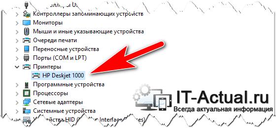 Устройство «Принтер» в диспетчере устройств Windows