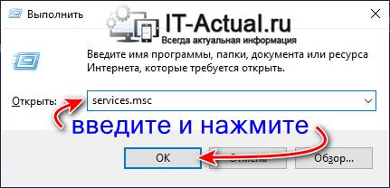 Открываем службы в Windows