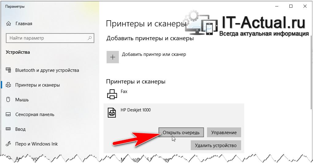 Открываем очередь печати принтера в Windows