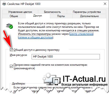 Общий доступ к принтеру по сети