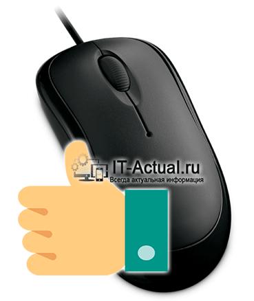 Работающая мышка и курсор – залог продуктивной работы