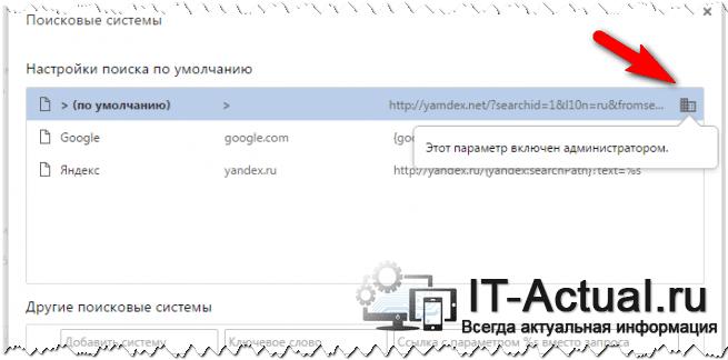 Сообщение «Этот параметр включён администратором» в браузере