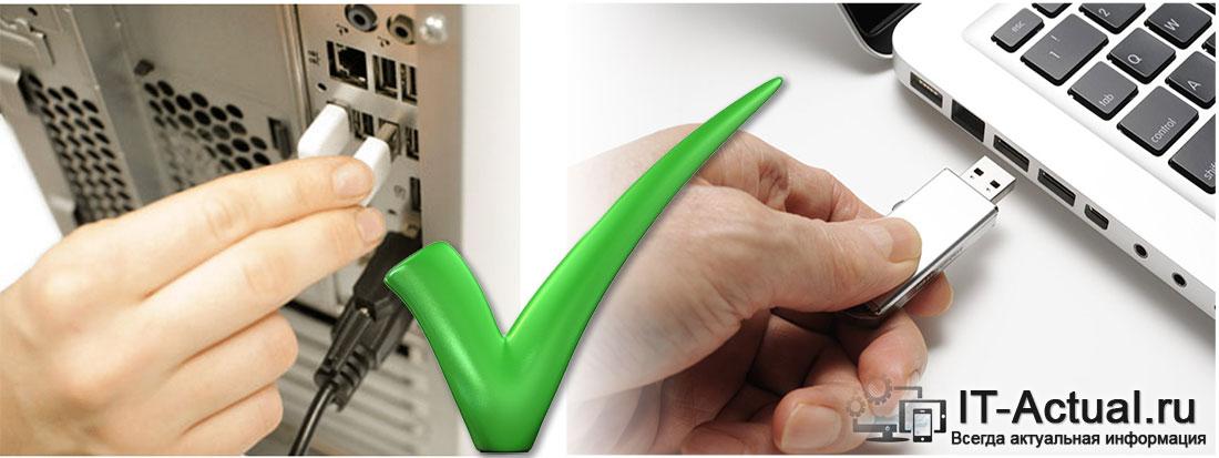 Вставляйте флешку в USB разъёмы, что расположены сзади компьютера
