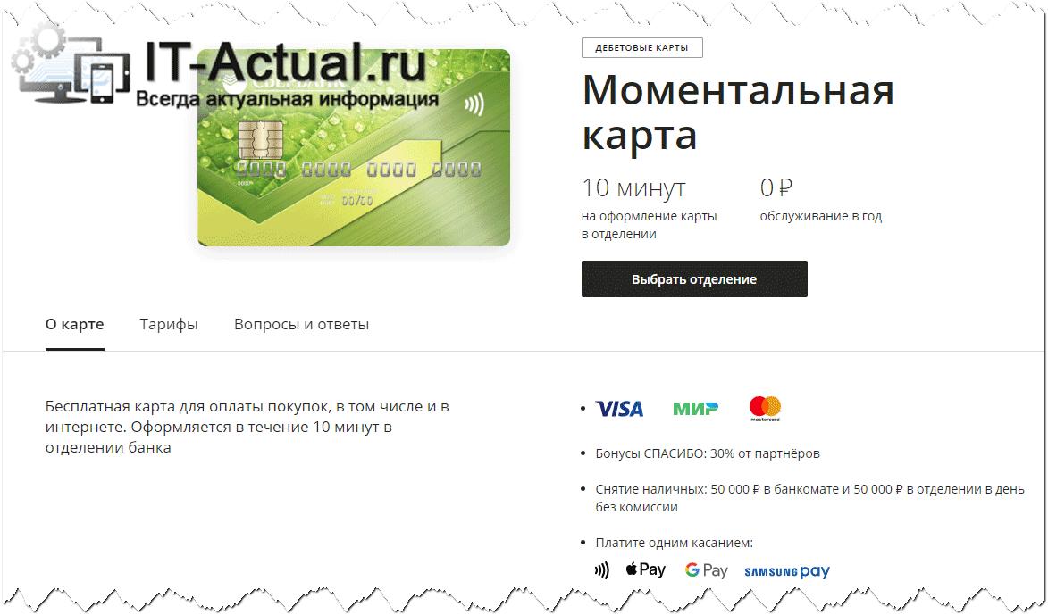 Бесплатная дебетовая карта от Сбербанк