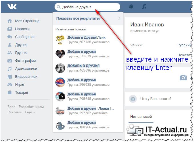 Строка поиска на странице Вконтакте: ищем группы по поиску друзей и подписчиков
