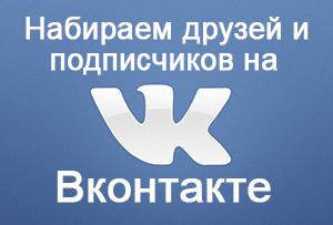 Как набрать много друзей и подписчиков на Вконтакте – инструкция
