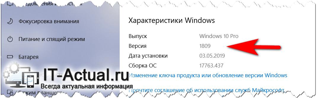 Номер версии операционной системы Windows 10