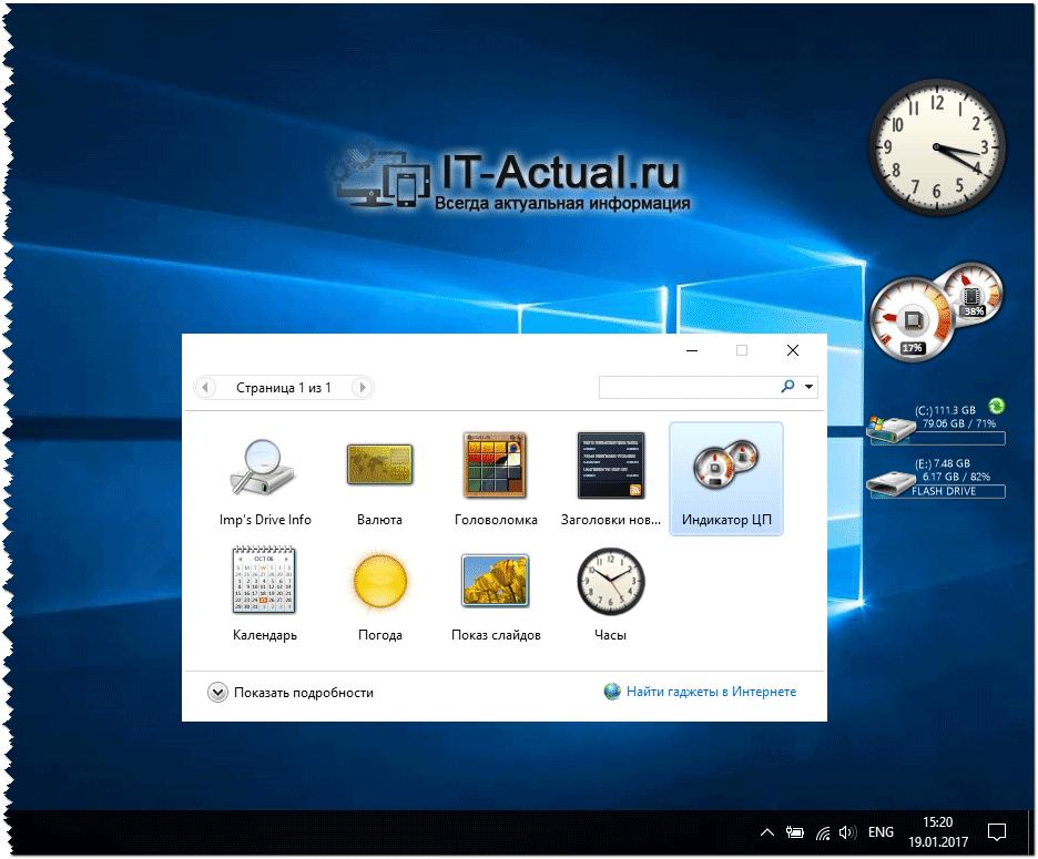 Возвращаем гаджеты в Windows с помощью Gadgets Revived